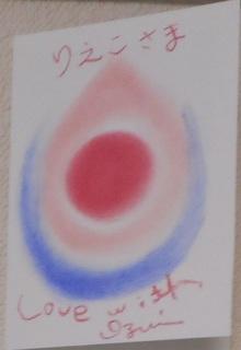 card Rieko.jpg