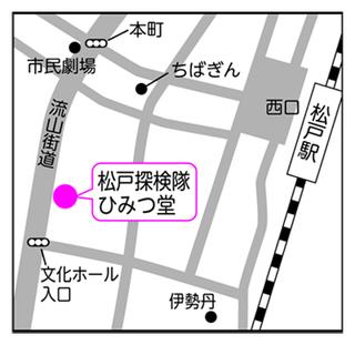 matudo himitsudo map.jpg